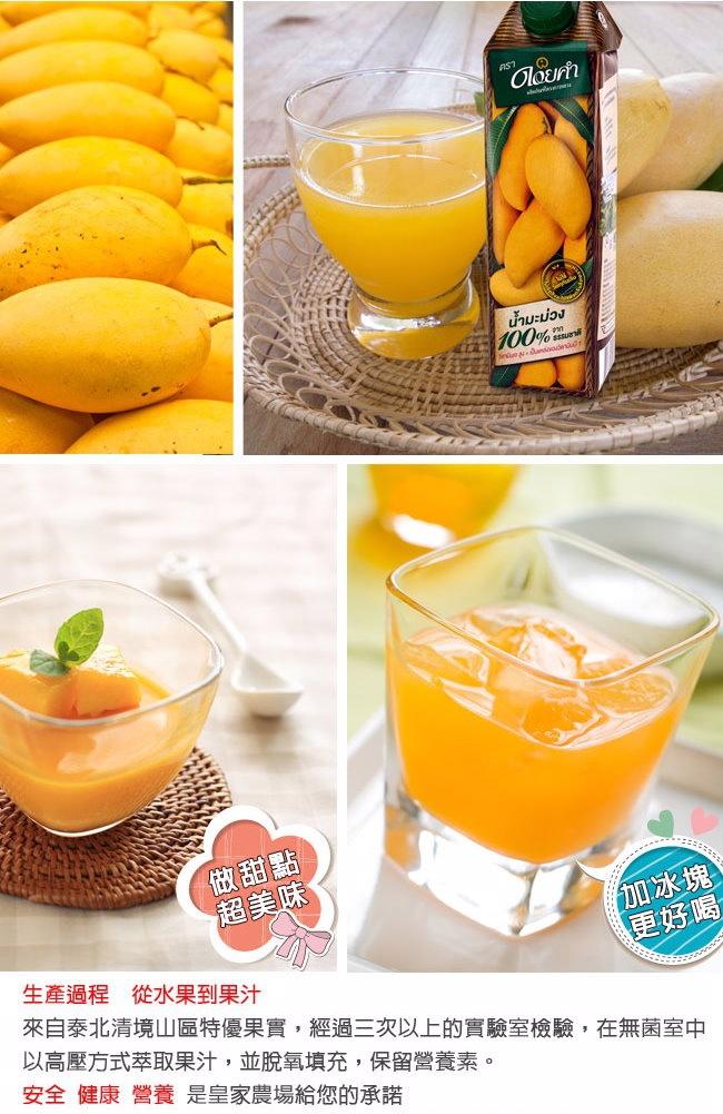 芒果汁-2