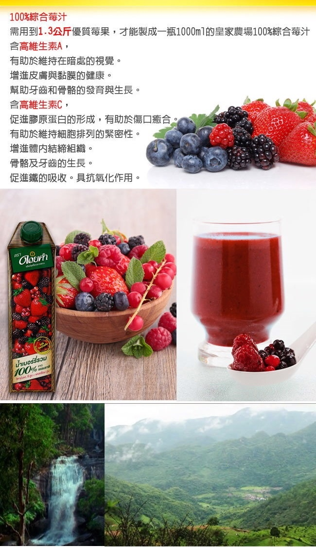 綜合莓果汁-2