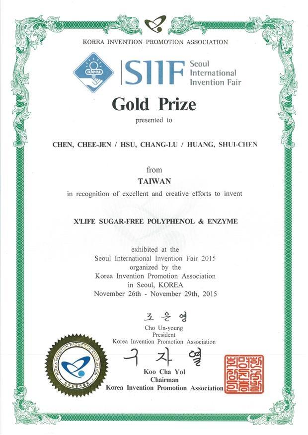 2015年 韓國首爾發明展-金牌獎證書