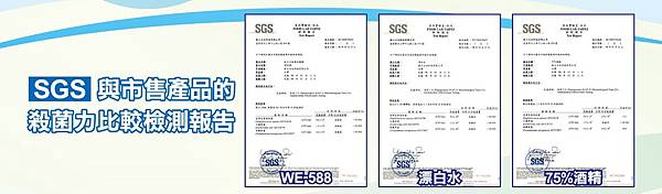 SGS檢測_1