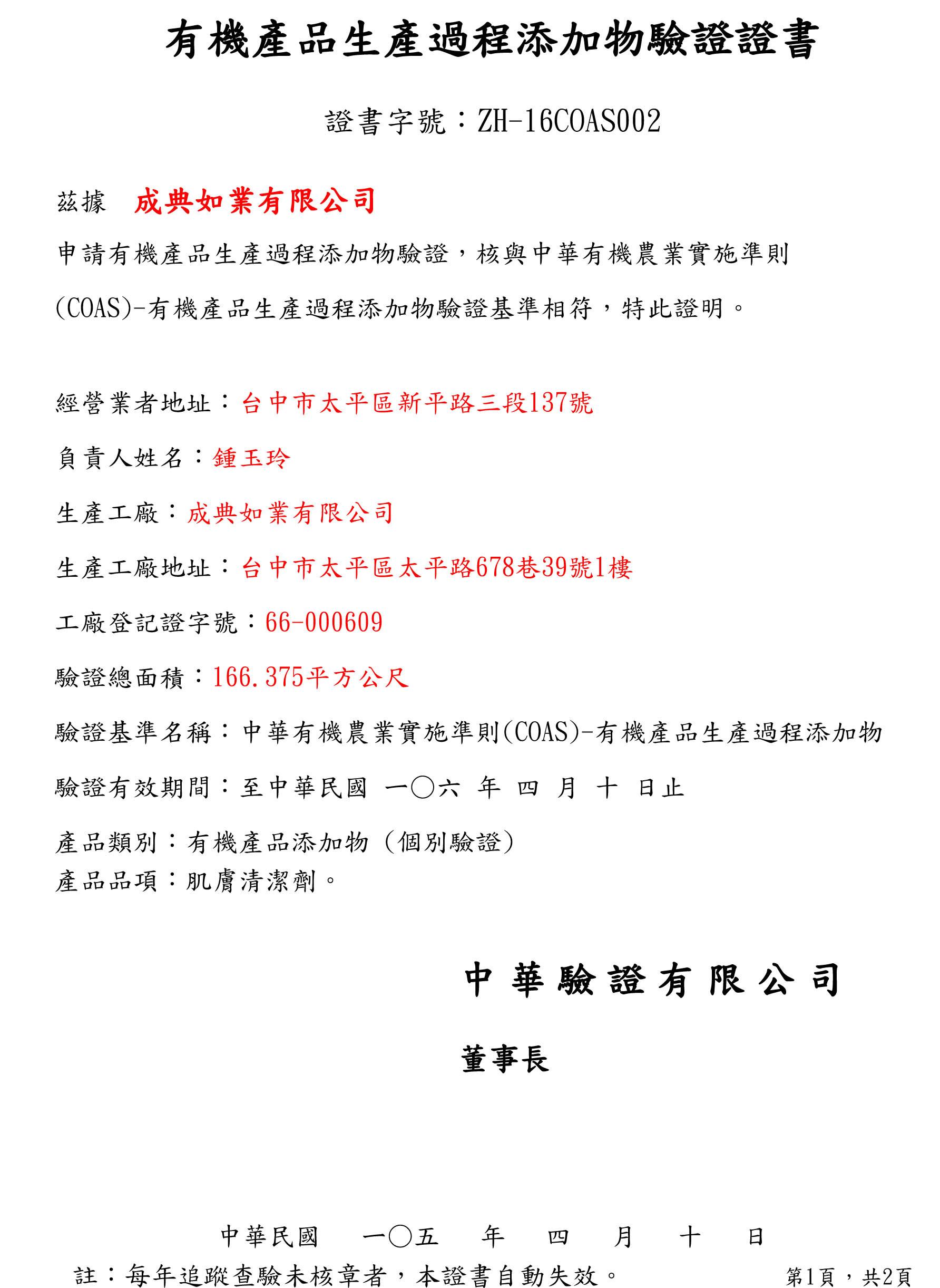 16COAS002成典如業有限公司證書--2016-04-11-1