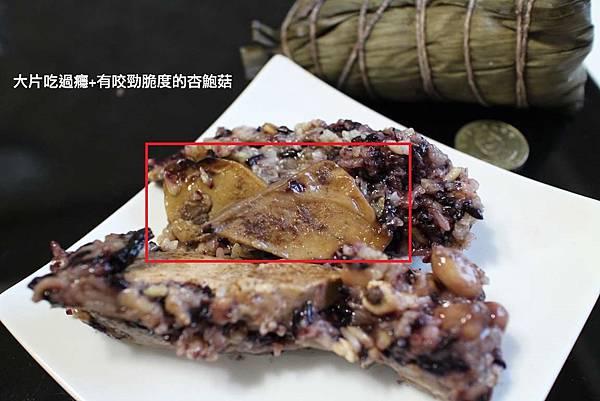素食十穀杏鮑菇 (4)
