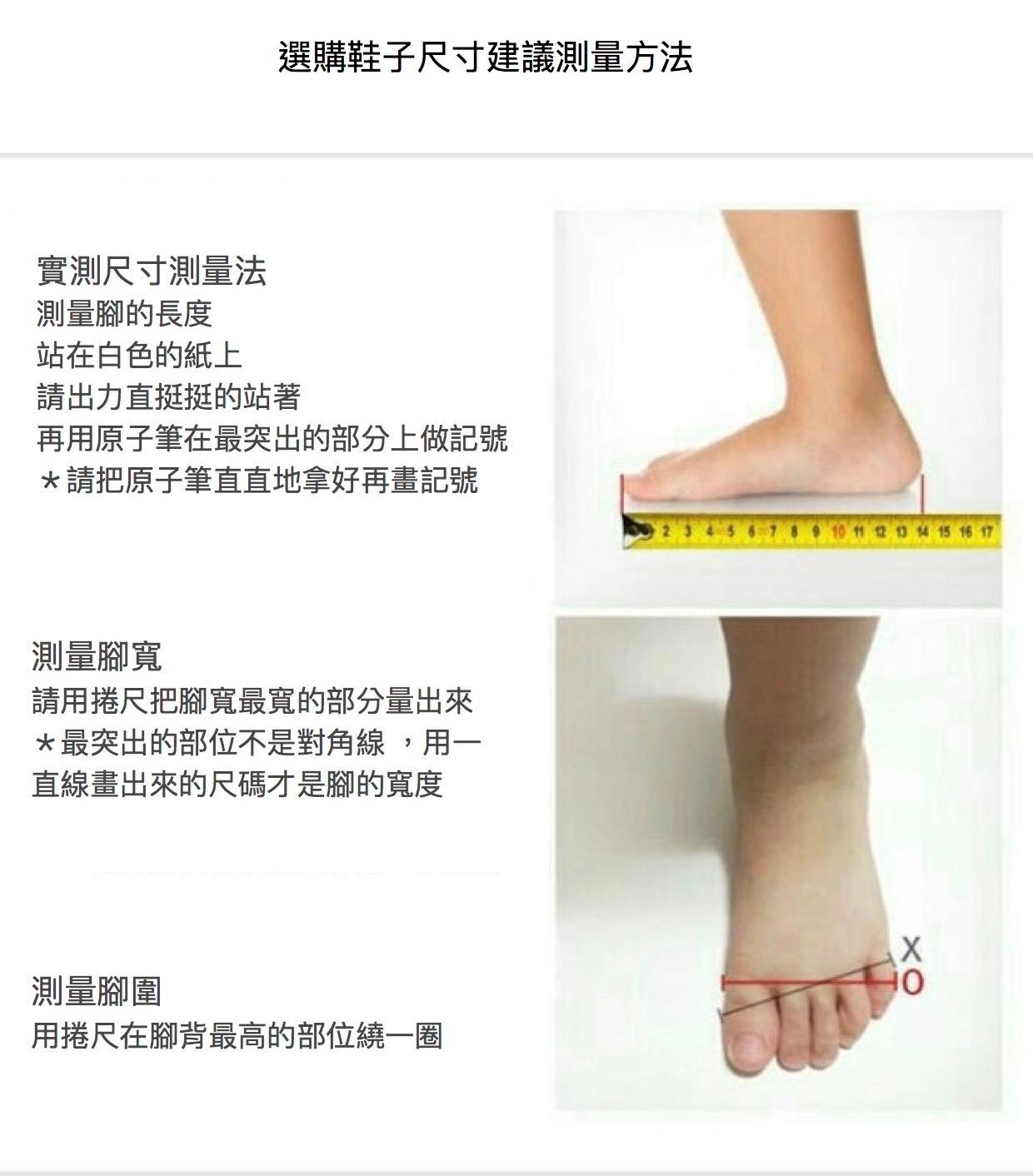 測量尺寸方法 (1)