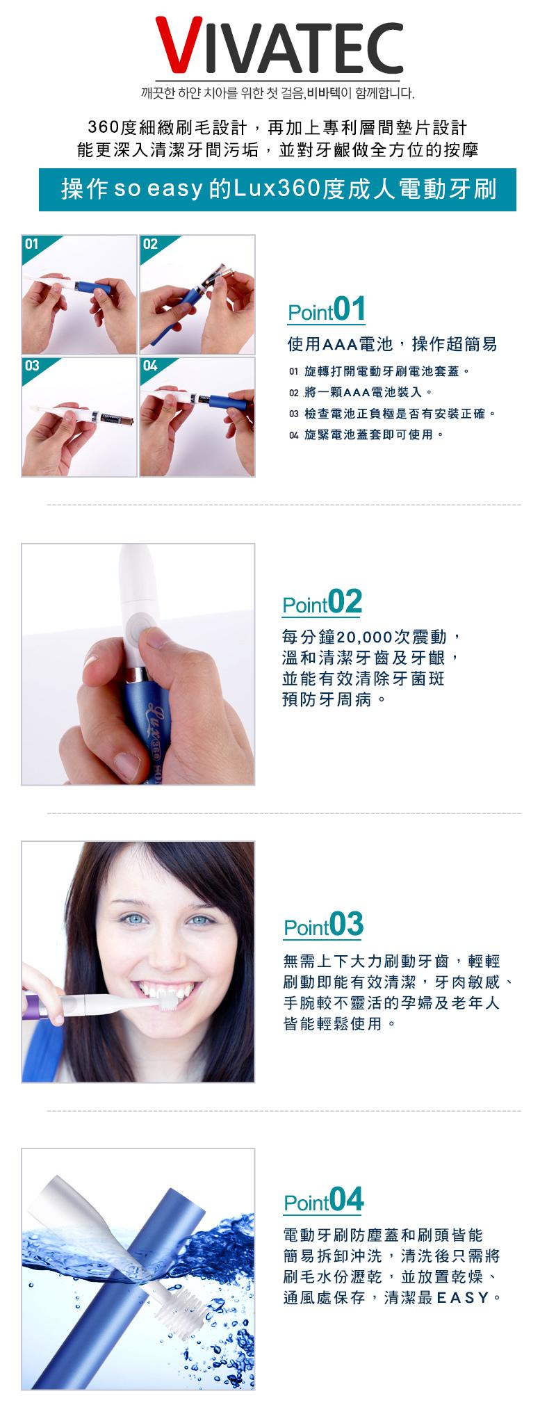 成人電動牙刷-3