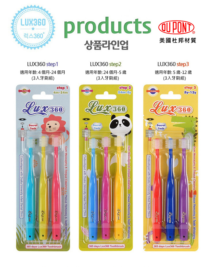 幼童牙刷-3