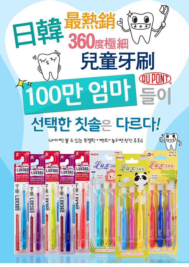 幼童牙刷-1