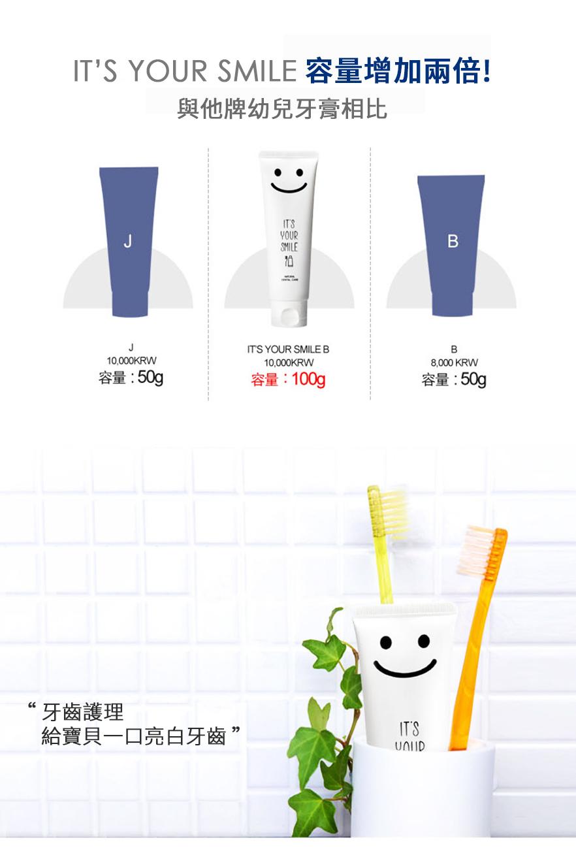 兒童微笑牙膏-6