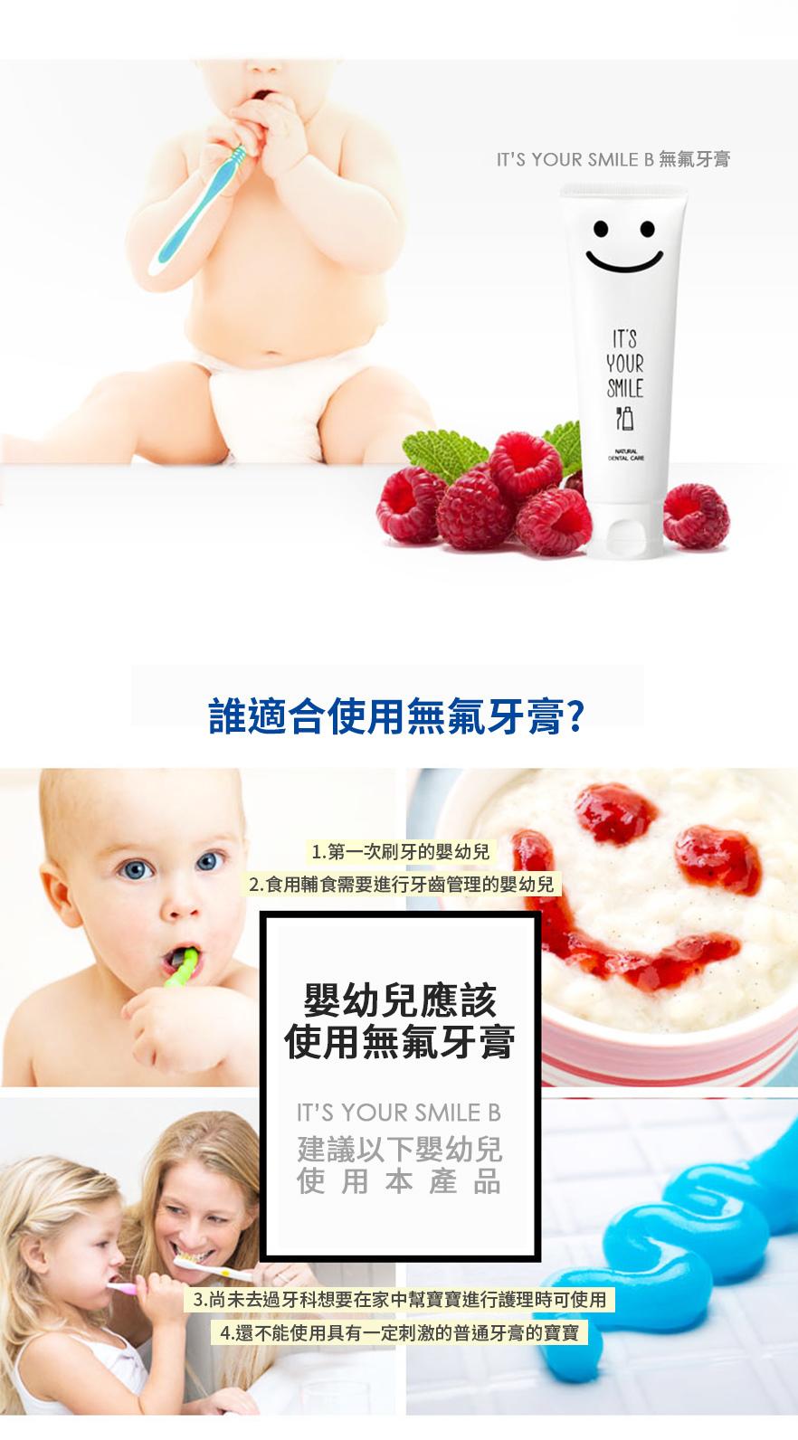 兒童微笑牙膏-5
