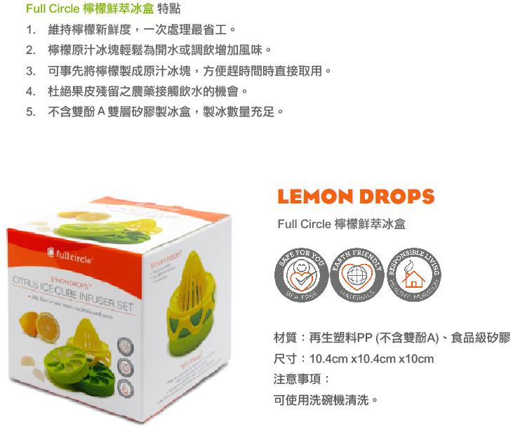 檸檬鮮萃冰盒-2