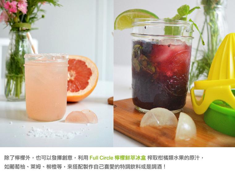 檸檬鮮萃冰盒-6