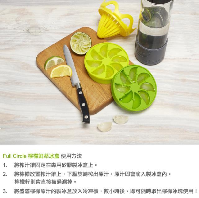 檸檬鮮萃冰盒-7