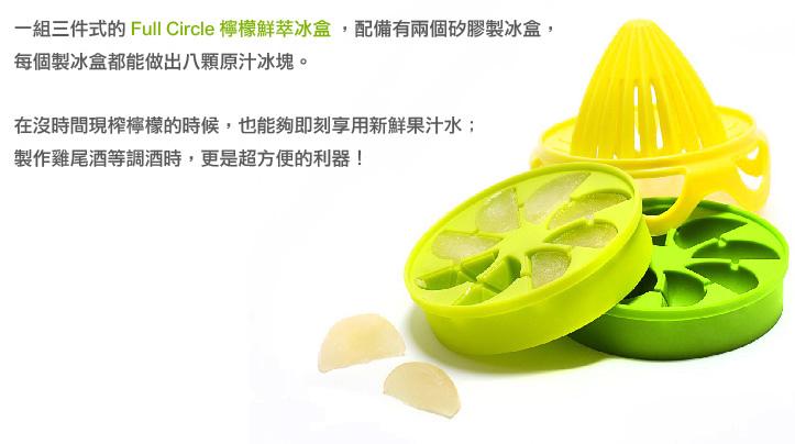 檸檬鮮萃冰盒-4