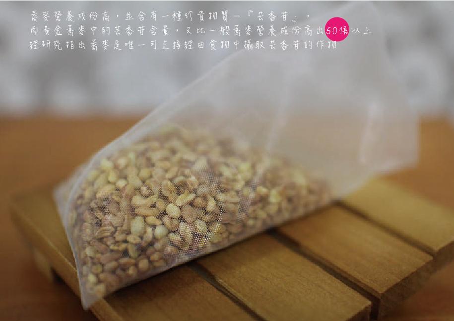 黃金蕎麥-03