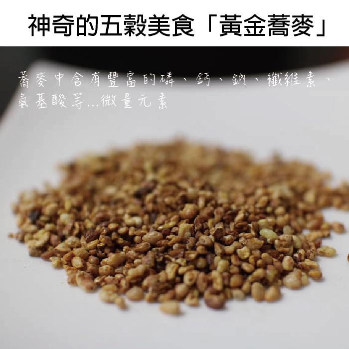 黃金蕎麥-01