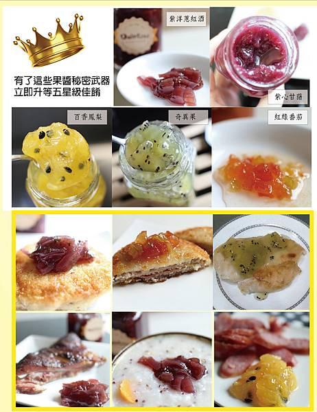 主廚建議果醬-02