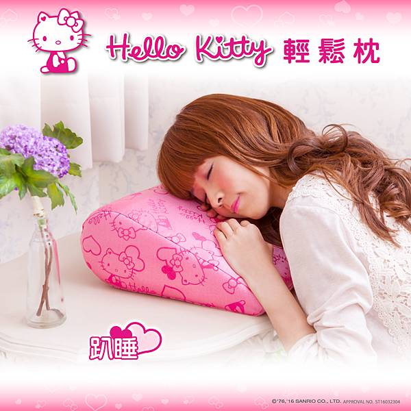 017-輕內文6-趴睡