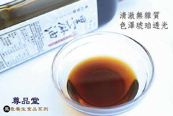 尊品堂黑麻油-06