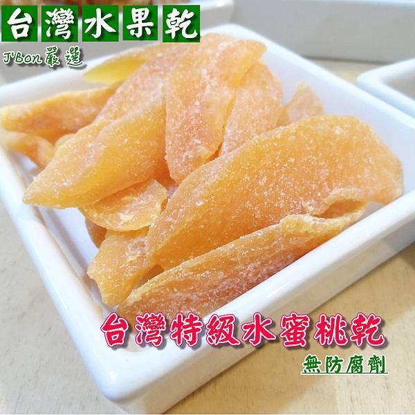 台灣特級水蜜桃乾1040-1040