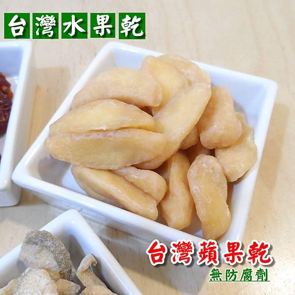 台灣蘋果乾1040-1040-ok