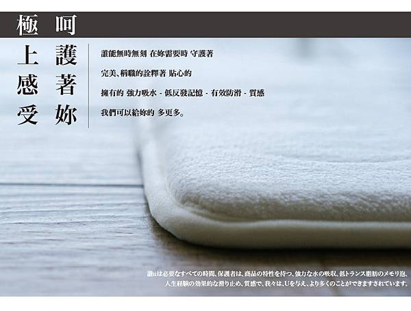 TENDERCARE纖柔釋壓吸水防滑地墊_170106_0014