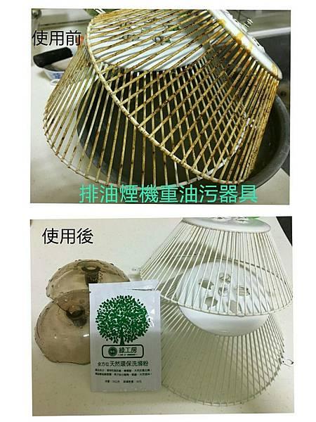 綠工房全方位環保洗滌粉-6