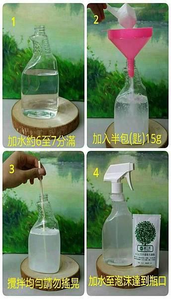 綠工房全方位環保洗滌粉-7