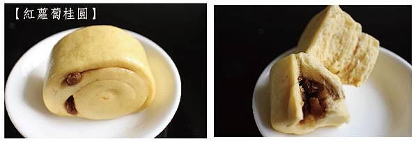 小饅頭-紅蘿蔔桂圓