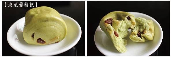 小饅頭-波菜葡萄乾