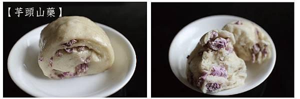 小饅頭-芋頭山藥