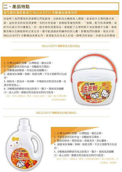 冷壓橘油清潔系列5