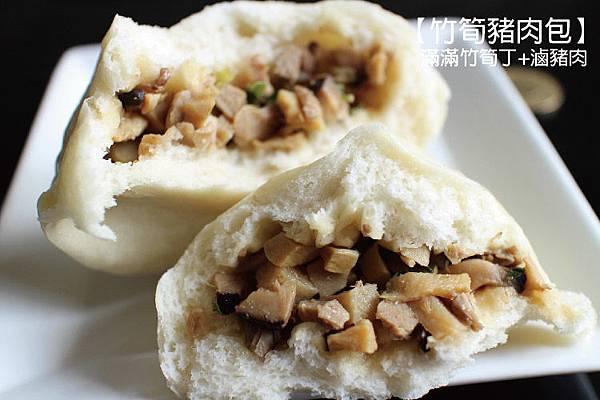 竹筍豬肉包