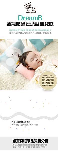 DreamB透氣防蹣護頭型嬰兒枕1
