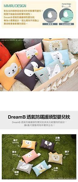 DreamB透氣防蹣護頭型嬰兒枕2