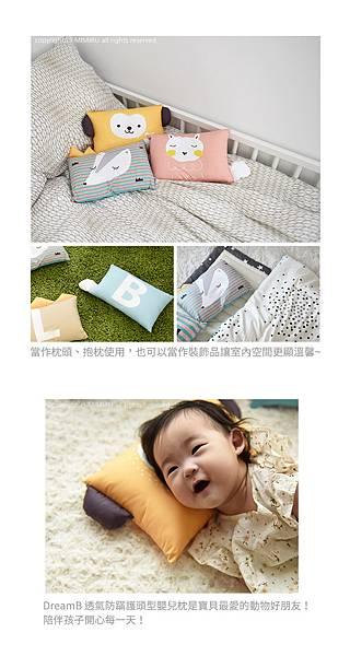 DreamB透氣防蹣護頭型嬰兒枕5