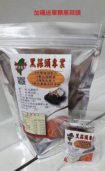 台灣黑鑽石外銷日本發光發熱 天然抗生素~雲林黑蒜頭1.jpg