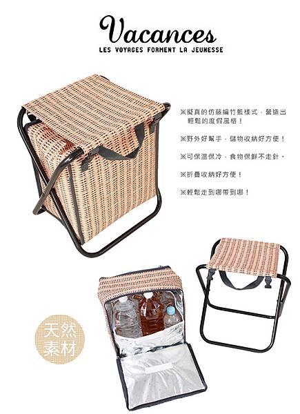Vacances戶外保溫冷袋多用途收納椅.jpg