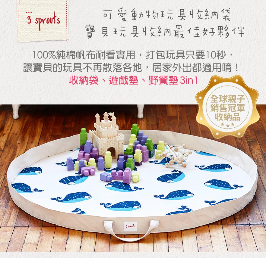 20170601-3sprouts-玩具收納袋_882_01(3).jpg