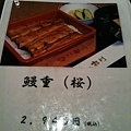 第一次在日本吃鰻魚飯