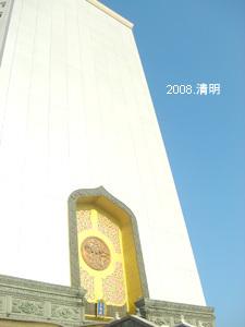 2008.清明