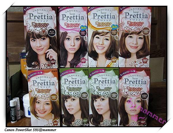 日本行戰利品-prettia.jpg