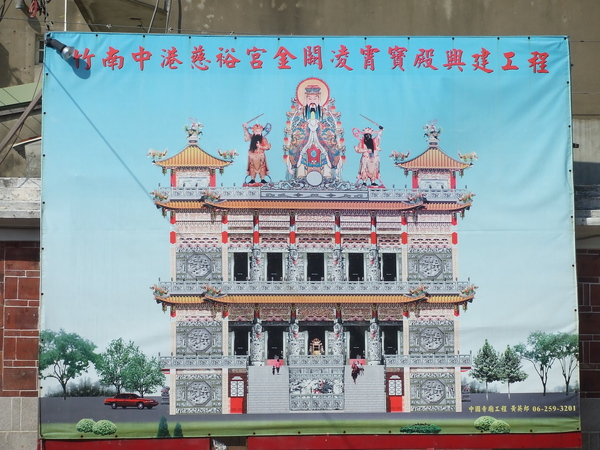 整修中的慈裕宮