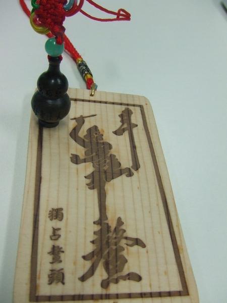慈裕宮內的學業祈福木牌與聖母牌小葫蘆