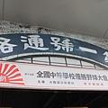 IMG_9383.JPG