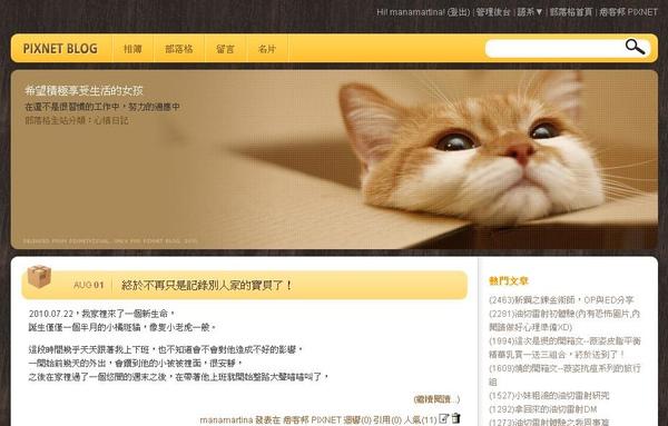 部落格新版型.JPG