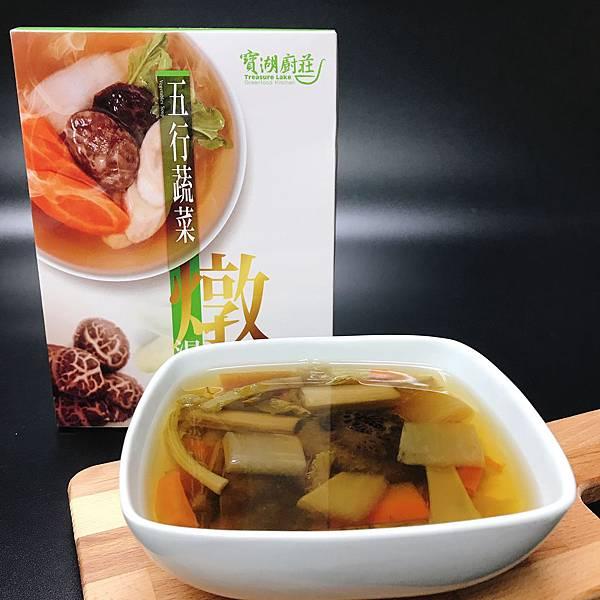 五行蔬菜正面.JPG