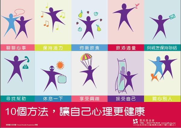 10個方法,讓自己心理更健康海報.JPG
