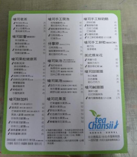 嗆司果茶dm.jpg