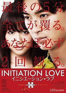 愛的成人式initiation love