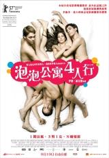 電影《泡泡公寓四人行》