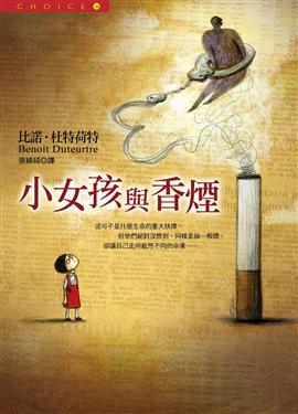 書《小女孩與香煙》